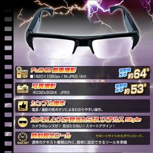 【小型カメラ】メガネ型ビデオカメラ(匠ブランド ゾンビシリーズ)『Z-G013』 商品写真5
