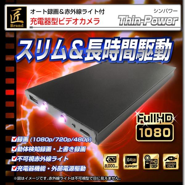 【小型カメラ】モバイル充電器型ビデオカメラ(匠ブランド)『Thin-Power』(シンパワー)