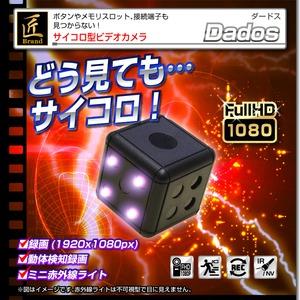 【小型カメラ】サイコロ型ビデオカメラ(匠ブランド)『Dados』(ダードス) - 拡大画像