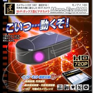 【小型カメラ】Wi-Fiボックス型ビデオカメラ(匠ブランド)『Mono-Eye180』(モノアイ180) - 拡大画像