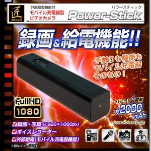 【小型カメラ】モバイル充電器型ビデオカメラ(匠ブランド)『Power-Stick』(パワースティック) - 拡大画像