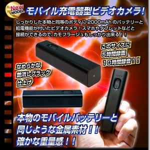 【小型カメラ】モバイル充電器型ビデオカメラ(匠ブランド)『Power-Stick』(パワースティック)