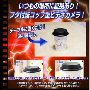 【小型カメラ】紙コップ型ビデオカメラ(匠ブランド)『The-Cup』(ザ・カップ) 商品写真2
