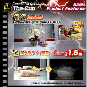 【小型カメラ】紙コップ型ビデオカメラ(匠ブランド)『The-Cup』(ザ・カップ) 商品写真4