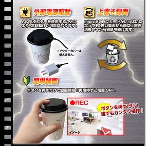 【小型カメラ】紙コップ型ビデオカメラ(匠ブランド)『The-Cup』(ザ・カップ) 商品写真5