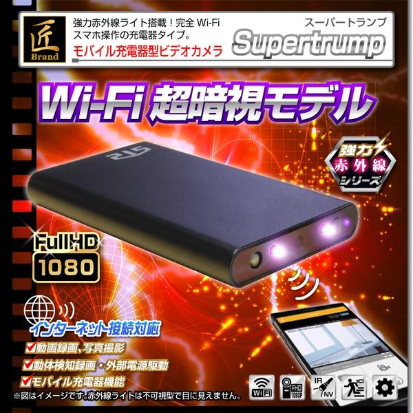 【小型カメラ】Wi-Fiモバイル充電器型ビデオカメラ(匠ブランド)『Supertrump』(スーパートランプ)