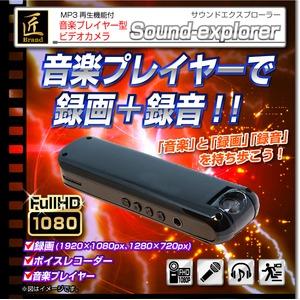【小型カメラ】クリップ型ビデオカメラ(匠ブランド)『Sound-explorer』(サウンドエクスプローラー) - 拡大画像