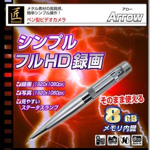 【小型カメラ】ペン型ビデオカメラ(匠ブランド)『Arrow』(アロー) - 拡大画像