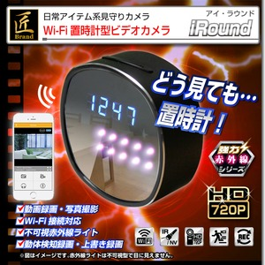 Wi-Fi置時計型ビデオカメラ(匠ブランド)『iRound』(アイ・ラウンド) - 拡大画像