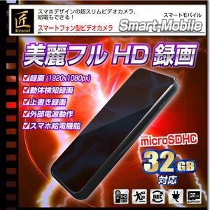 【小型カメラ】スマートフォン型ビデオカメラ(匠ブランド)『Smart-Mobile』(スマートモバイル) - 拡大画像