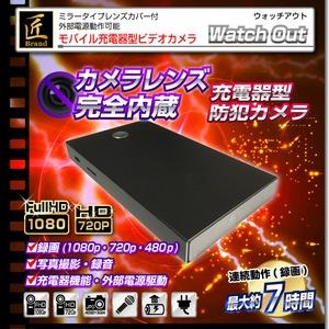【小型カメラ】モバイル充電器型ビデオカメラ(匠ブランド)『Watch-OUt』(ウォッチアウト) - 拡大画像