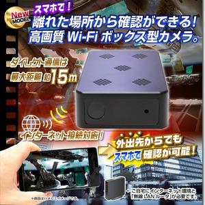 【小型カメラ】Wi-Fiボックス型ビデオカメラ(匠ブランド)『Pro Black Box』(プロブラックボックス)