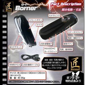 【小型カメラ】クリップ型ビデオカメラ(匠ブランド)『Borner』(ボーナー)
