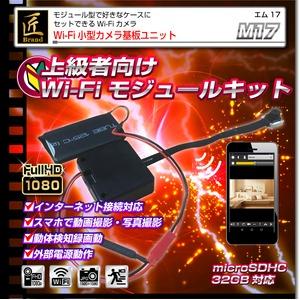 【小型カメラ】Wi-Fi小型カメラ基板ユニット(匠ブランド)『M17』(エム17) - 拡大画像