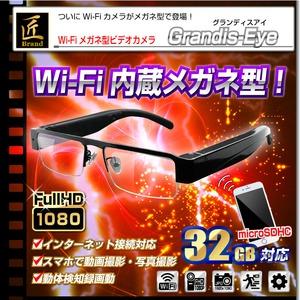 【小型カメラ】Wi-Fiメガネ型ビデオカメラ(匠ブランド)『Grandis-Eye』(グランディスアイ)の写真