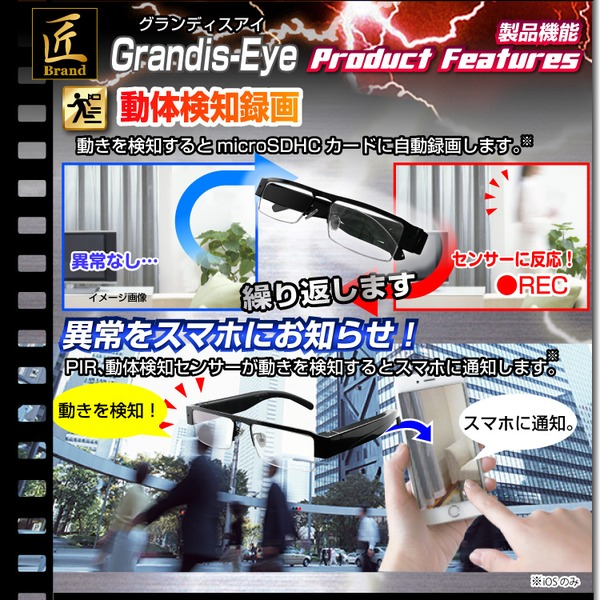 【小型カメラ】Wi-Fiメガネ型ビデオカメラ(匠ブランド)『Grandis-Eye』(グランディスアイ)