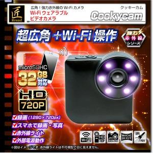 【小型カメラ】Wi-Fiウェアラブルビデオカメラ(匠ブランド)『Cookycam』(クッキーカム) - 拡大画像