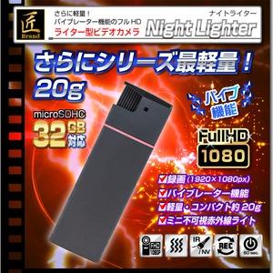 【小型カメラ】ライター型ビデオカメラ(匠ブランド)『Night Lighter』(ナイトライター) - 拡大画像