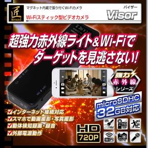 【小型カメラ】Wi-Fiスティック型ビデオカメラ(匠ブランド)『Visor』(バイザー)  - 拡大画像