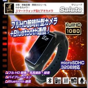 【小型カメラ】スマートウォッチ型ビデオカメラ(匠ブランド)『Salute 』(サリューテ)の写真