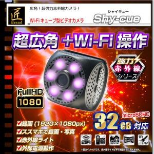 【小型カメラ】Wi-Fiキューブ型ビデオカメラ(匠ブランド)『Shy-cue』(シャイキュー) - 拡大画像