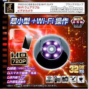 【小型カメラ】Wi-Fiウェアラブルビデオカメラ(匠ブランド)『Black-Drop』(ブラックドロップ) - 拡大画像
