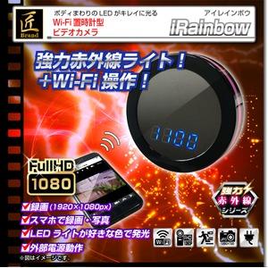 【小型カメラ】Wi-Fi置時計型ビデオカメラ(匠ブランド)『iRainbow』(アイレインボウ)の写真