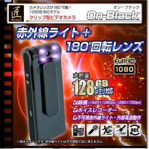 【小型カメラ】クリップ型ビデオカメラ(匠ブランド)『On-Black』(オン・ブラック)の写真