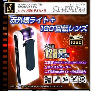 【小型カメラ】クリップ型ビデオカメラ(匠ブランド)『On-White』(オン・ホワイト)の写真