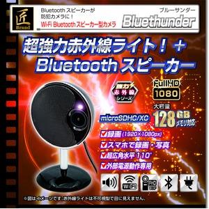 【小型カメラ】Wi-Fi Bluetoothスピーカー型カメラ(匠ブランド)『Bluethunder』(ブルーサンダー) - 拡大画像