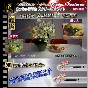 【小型カメラ】ペン型ビデオカメラ(匠ブランド)『Scriba-White』(スクリーバ ホワイト)