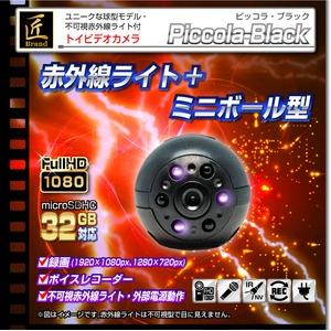 【小型カメラ】トイカメラ トイデジ(匠ブランド)『Piccola-Black』(ピッコラ ブラック)の写真
