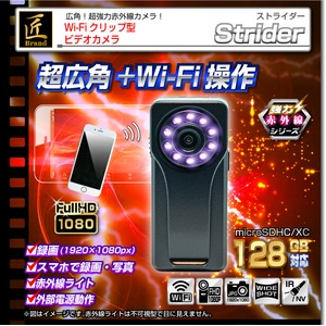 【小型カメラ】Wi-Fiクリップ型ビデオカメラ(匠ブランド)『Strider』(ストライダー) - 拡大画像