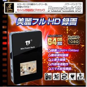 【小型カメラ】モバイル充電器型ビデオカメラ(匠ブランド)『Power-Bank T3』(パワーバンクT3)の写真
