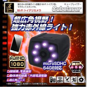 【小型カメラ】Wi-Fiトイデジカメラ(匠ブランド)『Cubelaser』(キューブレイザー) - 拡大画像
