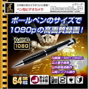 【小型カメラ】ペン型ビデオカメラ(匠ブランド)『Musashi-JP』(ムサシJP) - 拡大画像