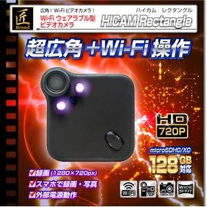 【小型カメラ】Wi-Fiウェアラブルビデオカメラ(匠ブランド)『HICAM Rectangle』(ハイカム レクタングル) - 拡大画像