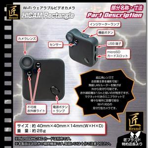 【小型カメラ】Wi-Fiウェアラブルビデオカメラ(匠ブランド)『HICAM Rectangle』(ハイカム レクタングル)