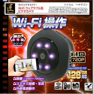 【小型カメラ】Wi-Fiウェアラブルビデオカメラ(匠ブランド)『HICAM Hexagon』(ハイカム ヘキサゴン) - 拡大画像