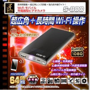 【小型カメラ】Wi-Fiモバイル充電器型ビデオカメラ(匠ブランド)『S-800』 - 拡大画像