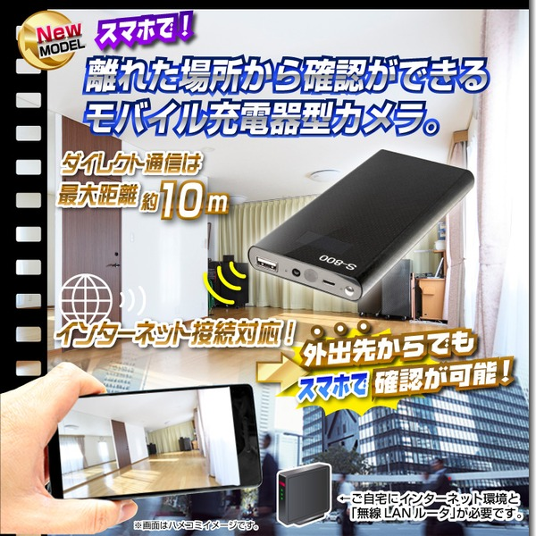 【小型カメラ】Wi-Fiモバイル充電器型ビデオカメラ(匠ブランド)『S-800』