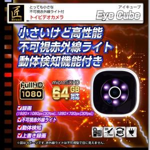 【小型カメラ】小型ビデオカメラ(匠ブランド)『Eye-Cube』(アイキューブ) - 拡大画像