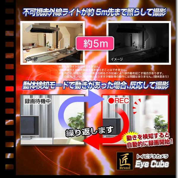 【小型カメラ】小型ビデオカメラ(匠ブランド)『Eye-Cube』(アイキューブ)