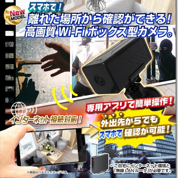 【小型カメラ】Wi-Fiボックス型ビデオカメラ(匠ブランド)『Black Sniper』(ブラックスナイパー)