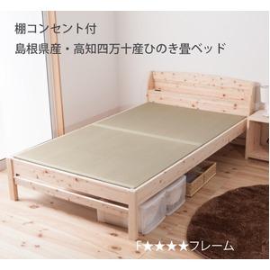 国産宮付きひのき畳ベッド(ベッドフレームのみ)セミダブル無塗装
