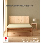 国産 ひのき 畳ベッド(ベッドフレームのみ)シングル 無塗装