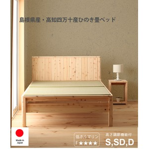 国産 ひのき 畳ベッド(ベッドフレームのみ)セミダブル  無塗装 - 拡大画像