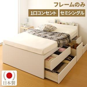 国産 宮付き 大容量 収納ベッド セミシングル (フレームのみ) ホワイト 『SPACIA』スペーシア 日本製ベッドフレーム - 拡大画像