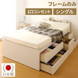 国産 宮付き 大容量 収納ベッド シングル (フレームのみ) ホワイト 『SPACIA』スペーシア 日本製ベッドフレーム - 拡大画像