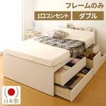 国産 宮付き 大容量 収納ベッド ダブル (フレームのみ) ホワイト 『SPACIA』スペーシア 日本製ベッドフレーム